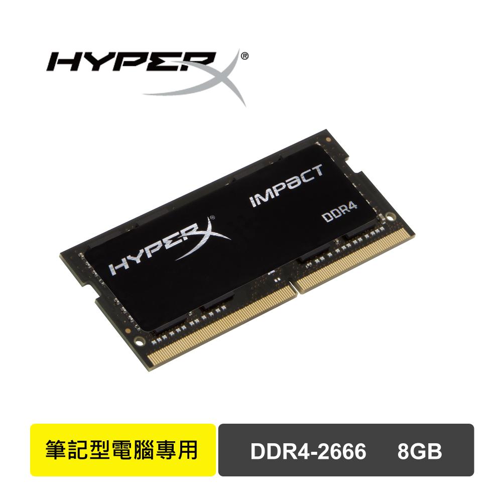 HyperX Impact DDR4 2666 8GB 筆電超頻記憶體(HX426S15IB2/8)