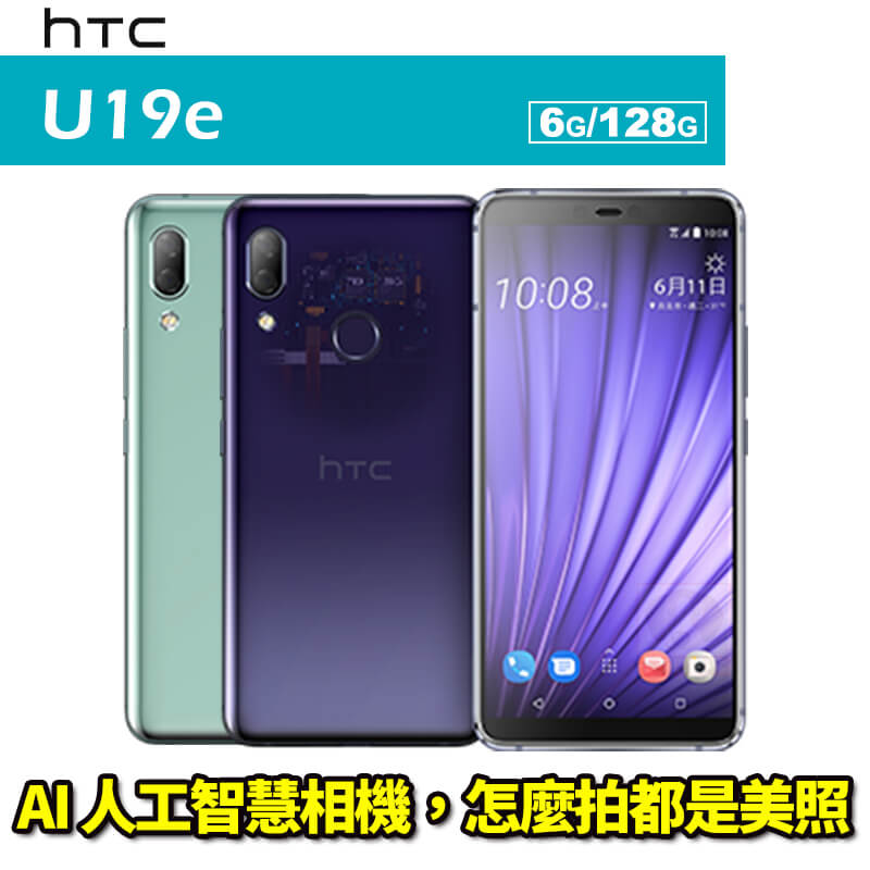 HTC U19e 6G/128G 6吋 八核心 智慧型手機 0利率 免運費