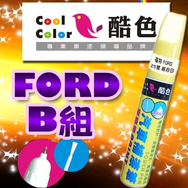 FORD福特汽車專用 -B組,酷色汽車補漆筆,各式車色均可訂製,車漆烤漆修補,專業色號調色
