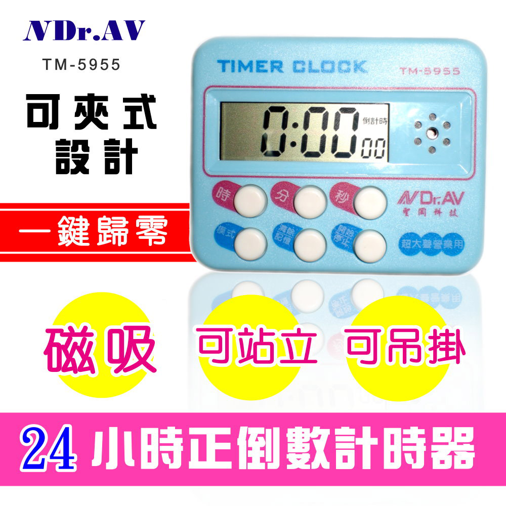 【Dr.AV】24小時超大聲正倒數計時器(TM-5955)