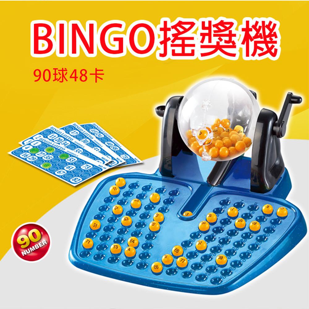 gct玩具嚴選bingo搖獎機 90球 48卡