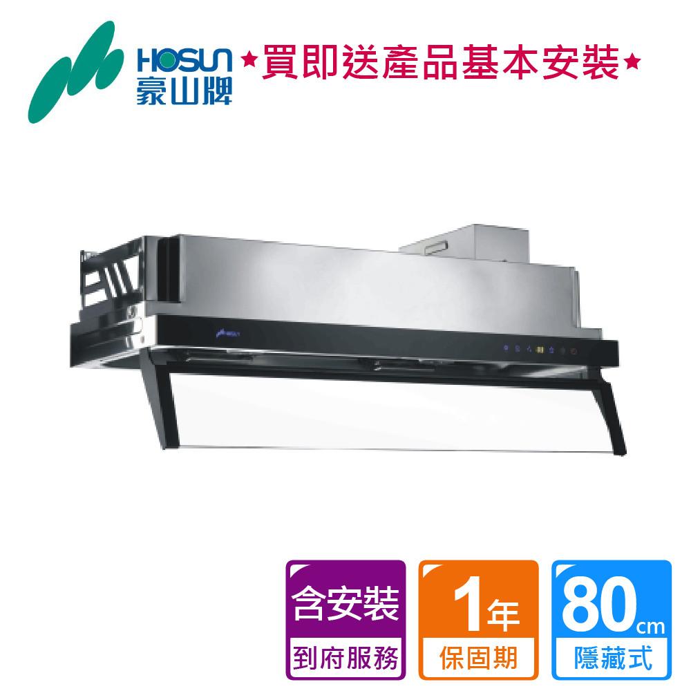 泰浦樂豪山_連動變頻排油煙機80cm_vea-8365 (ba250029)