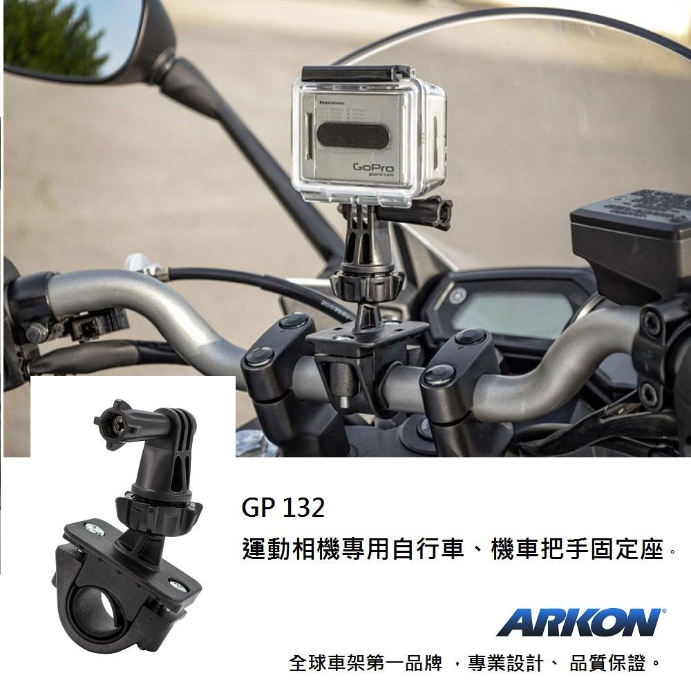 gopro/運動相機用 把手/圓管固定座 (arkon gp132)