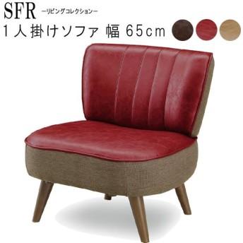 1人掛けソファのみ 幅65cm ダークブラウン ベージュ 北欧 モダン テイスト デザイン 高級感 一人掛け GMK