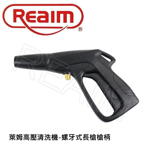 萊姆清洗機-螺牙式長槍槍柄 高壓清洗機配件 不含延伸管及噴頭 適用HPI1700 HPI1100【SL1400】loxin