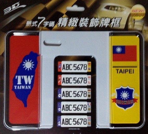 權世界@汽車用品 3D新式7字碼 汽車精緻車牌左右裝飾框(7碼專用) 5043-五種國家圖案選擇