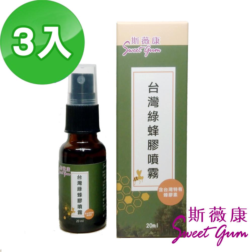 Sweet Gum斯薇康 台灣綠蜂膠噴霧-無酒精3瓶組-總類黃酮PPL含量5%