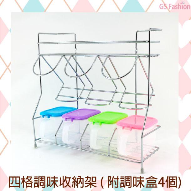 免運 珍昕四格調味收納架(35x13x36.5mm)/廚房收納架(附調味盒4個)/調味架