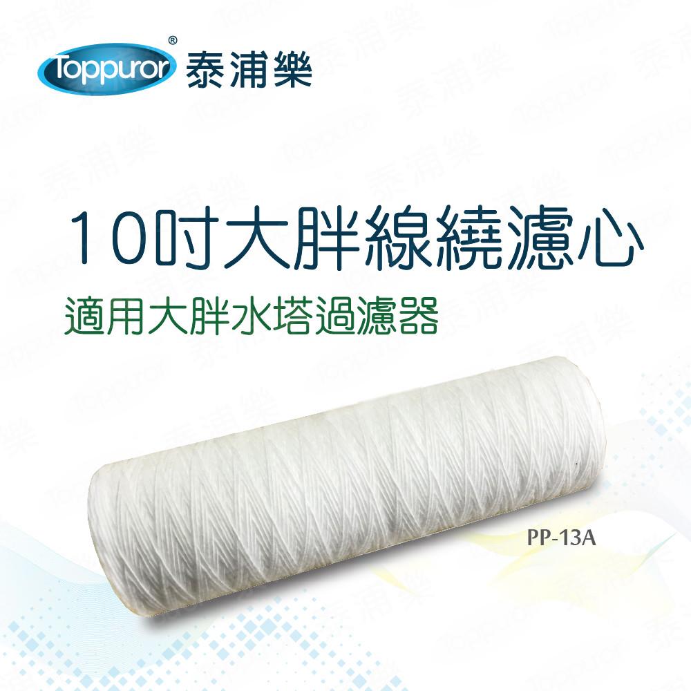 toppuror 泰浦樂10吋大胖線繞濾心(pp-13a)