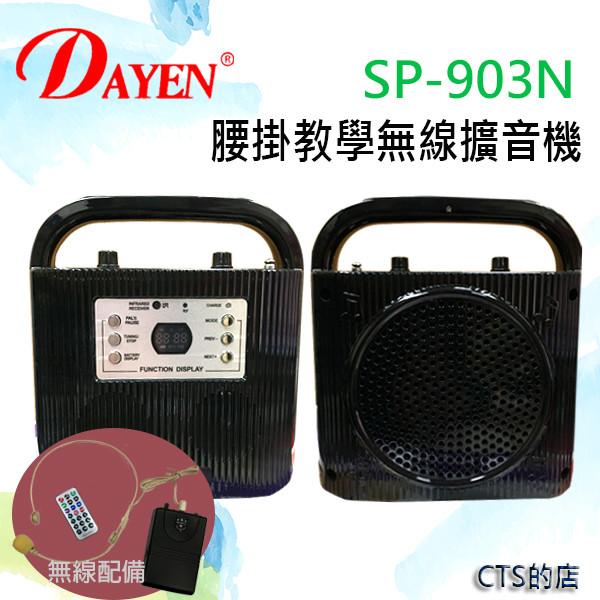 cts的店(sp-903n) dayen手提充電教學機+含頭戴無線~老師教學.運動音樂播放超大聲
