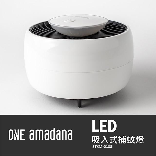 one amadana led吸入式捕蚊器