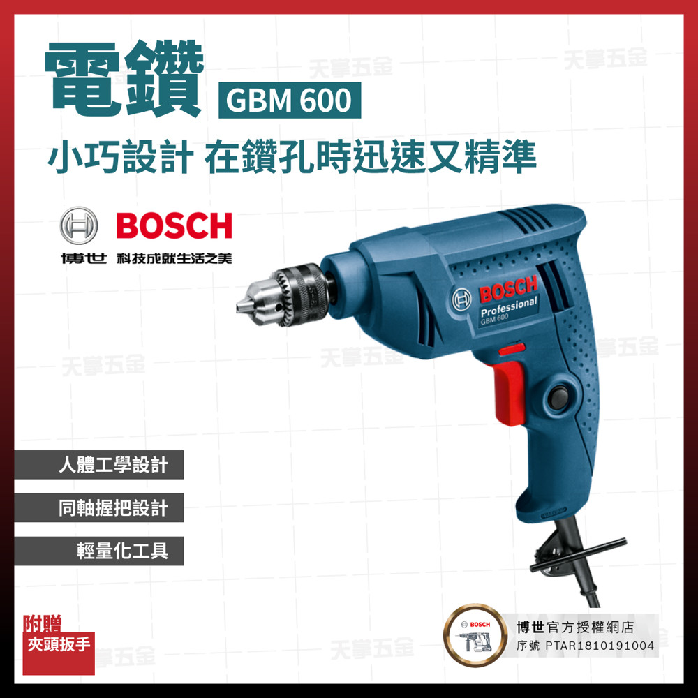bosch電鑽 gbm 600 06011a40c0 [天掌五金]
