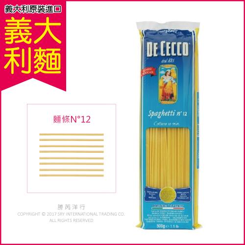 DE CECCO 義大利原裝進口 得科 義大利麵 N°12麵條 500g/包