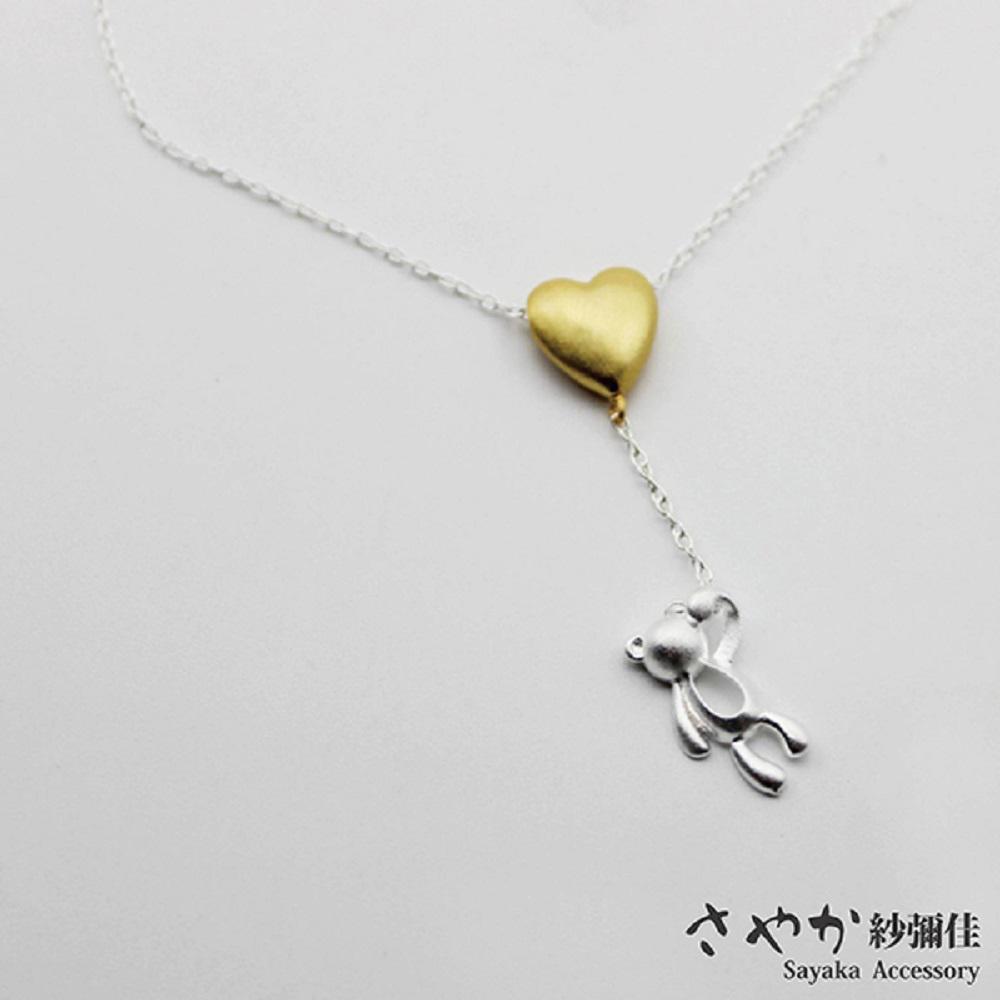 【Sayaka紗彌佳】925素銀愛心垂墜小熊雙色造型項鍊