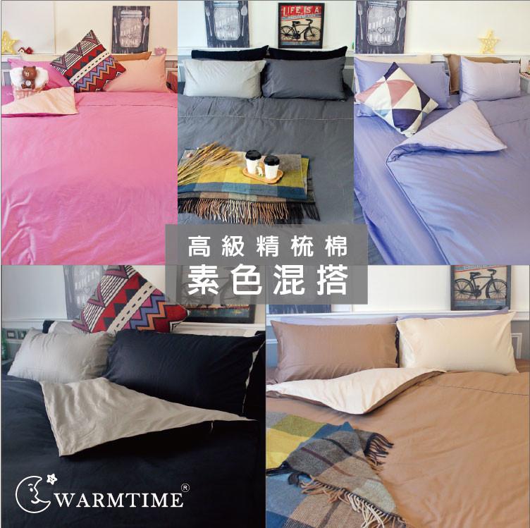床包兩用被組加大雙人系列100%精梳棉 / 素色混搭設計款 - 五款 - warmtime