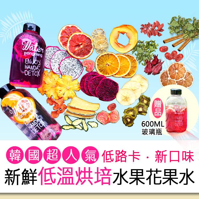 韓國超人氣新鮮低溫烘培水果養生花果水