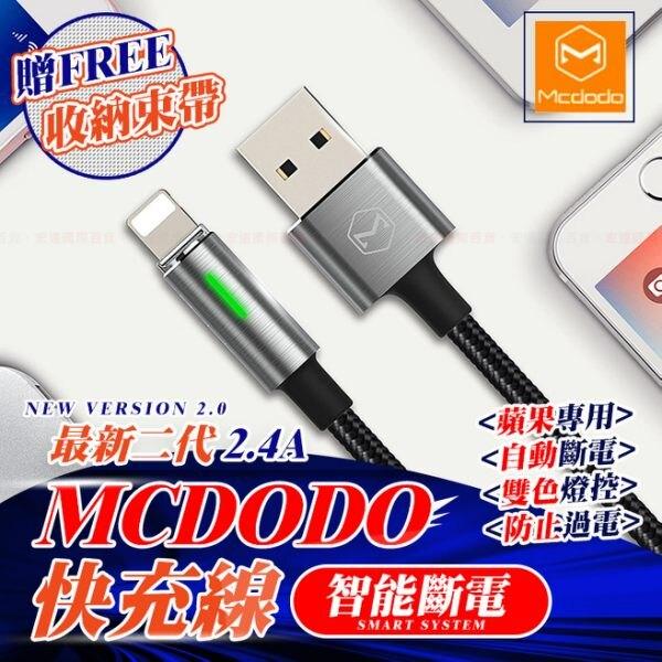 二代 Mcdodo 智能斷電 蘋果充電線 SPEEDMAX 自動斷電 iphone充電線 2.4A 【H80705】