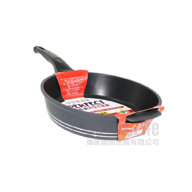 【珍昕】台灣製 極緻 日式覆底黑金鋼不沾深型平底鍋~(28*7cm)適用電磁爐/平底鍋