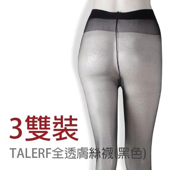 泰樂福全透膚絲襪(黑色)3雙裝→現貨
