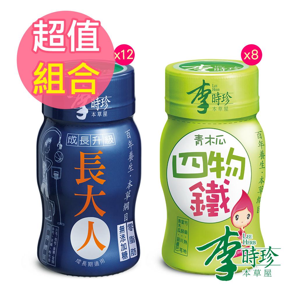 李時珍-長大人(男生)12瓶+青木瓜四物鐵8瓶