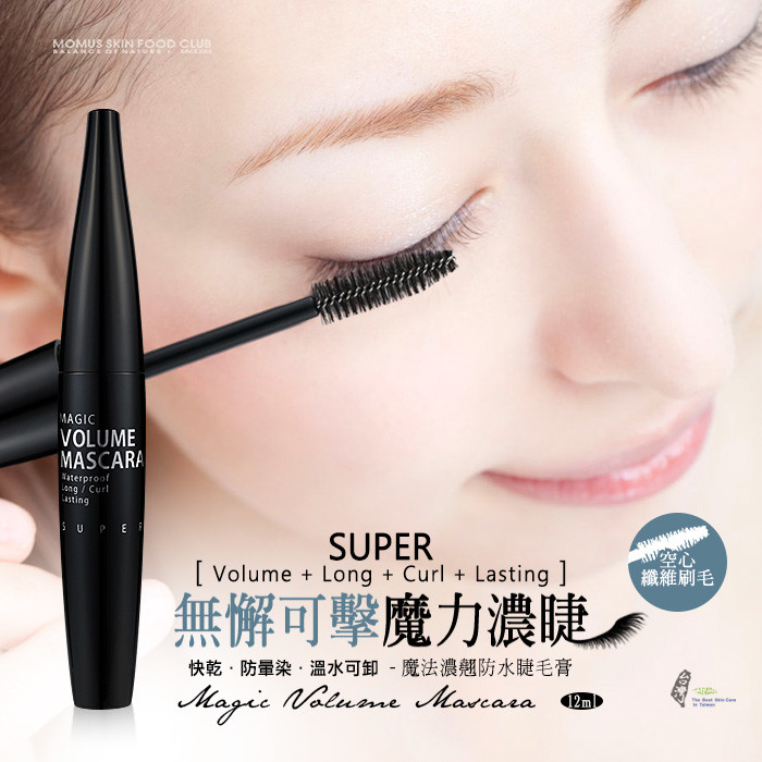 魔法濃翹防水睫毛膏 Magic Volume Mascara 單位:12 ml 適用肌膚:一般 / 油性 / 乾性 / 混合性 / 敏感性肌膚 用途:彩妝(使用後需卸妝) 保存期限:3年 標示於外包裝
