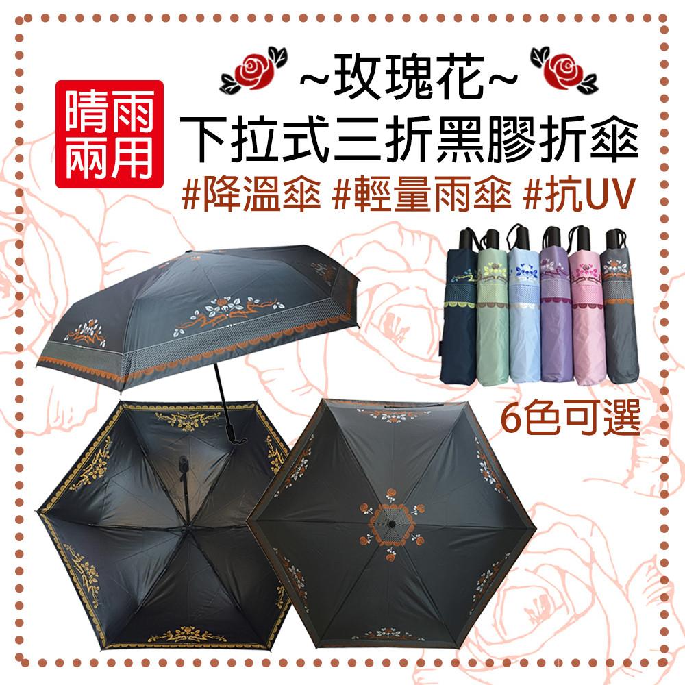 玫瑰花-下拉式三折黑膠折傘