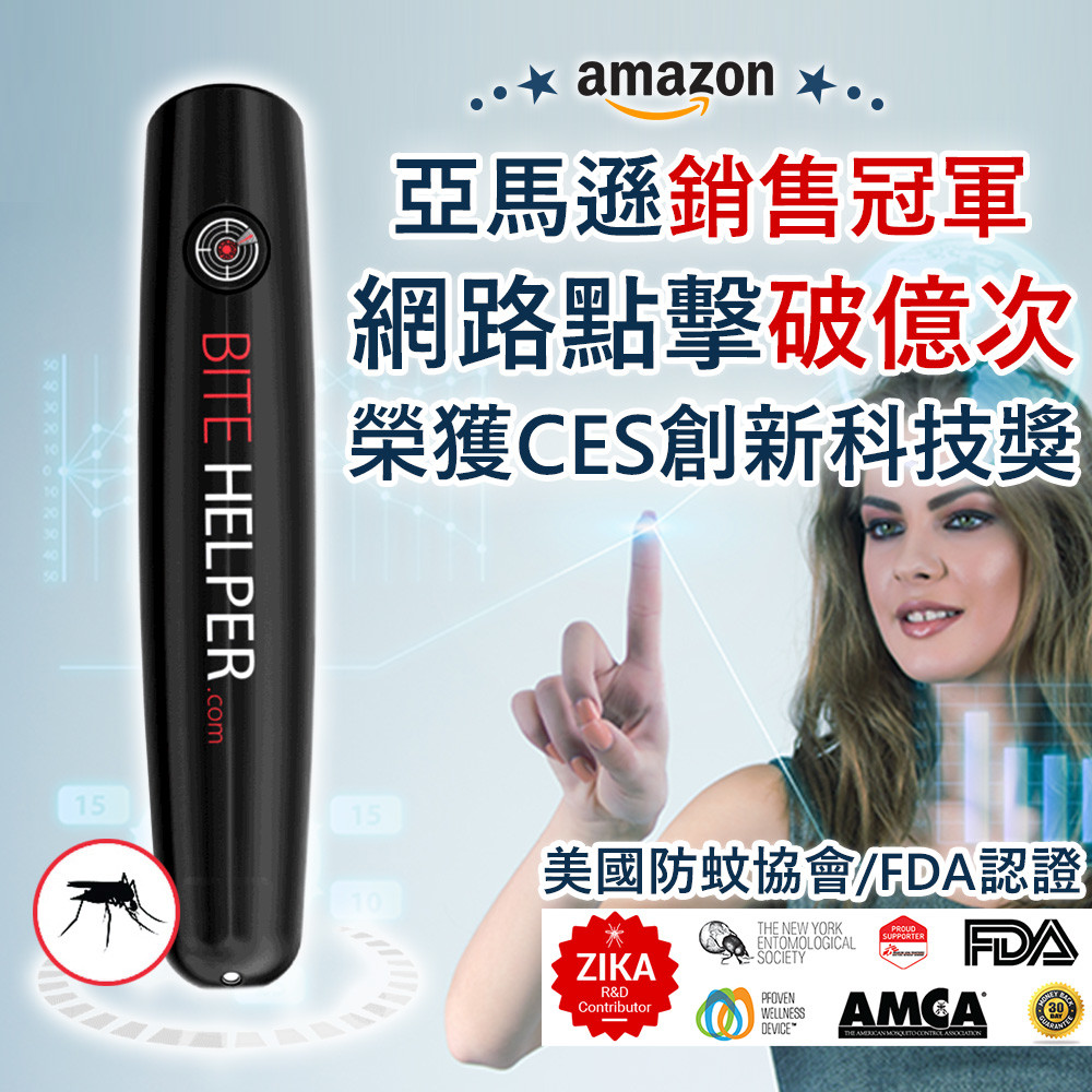 美國bite helper高頻衛星加熱科技 蚊蟲叮咬止癢神器 神奇止癢筆 獨家總代理