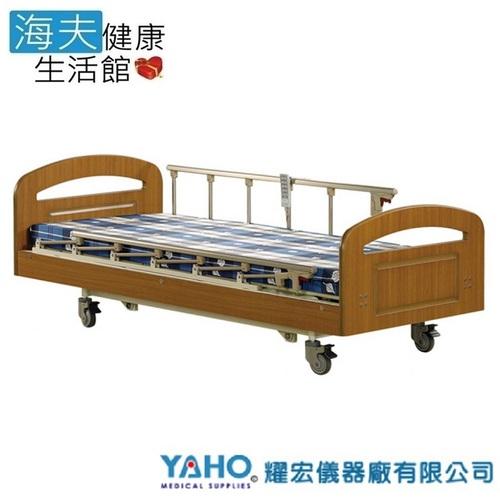 耀宏 交流電力可調整式病床(未滅菌)YAHO 海夫 YH317-2(2馬達)電動居家床-雙開式護欄