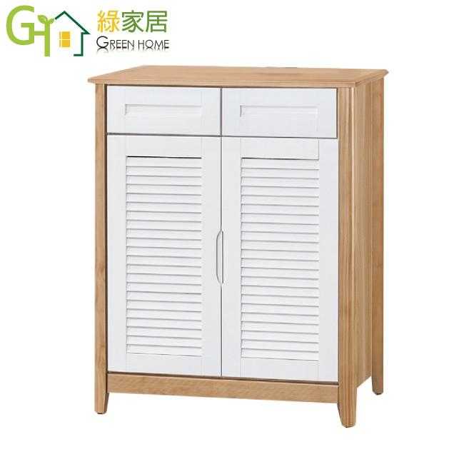 綠家居蕾莎 時尚2.8尺實木二門鞋櫃/玄關櫃(二色可選)
