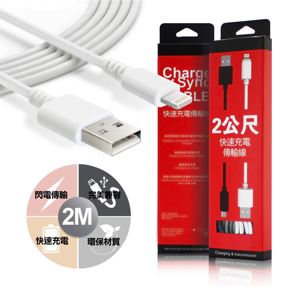 hang for iphone x/xs/xs max/xr/8plus 快速傳輸線(2公尺)