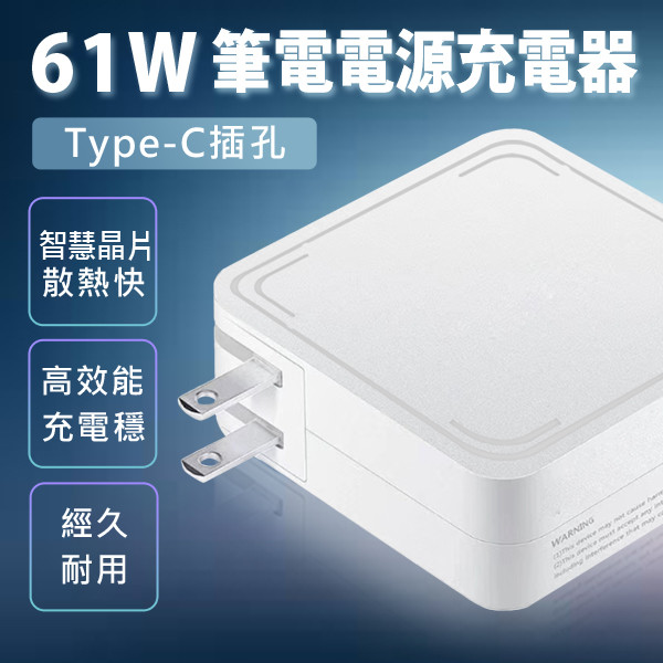 61w type-c 筆電電源充電器(線長1.8m)
