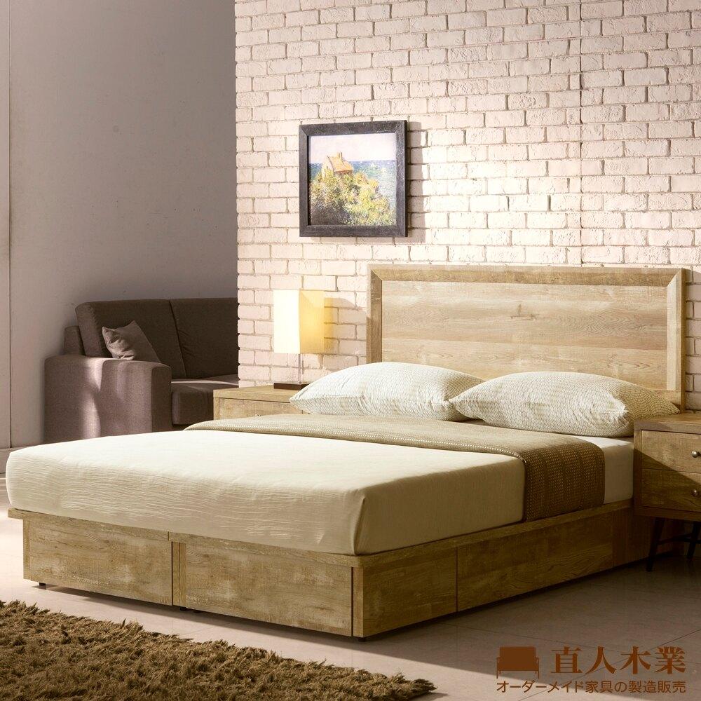 直人木業 CASAR 原木風格5尺雙人收納床組