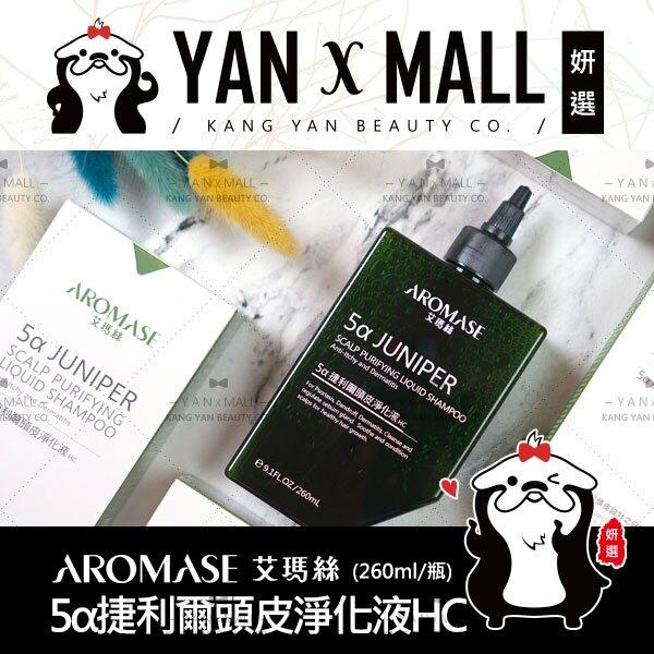 Aromase 艾瑪絲 5α捷利爾頭皮淨化液HC (260ml/瓶)【姍伶】