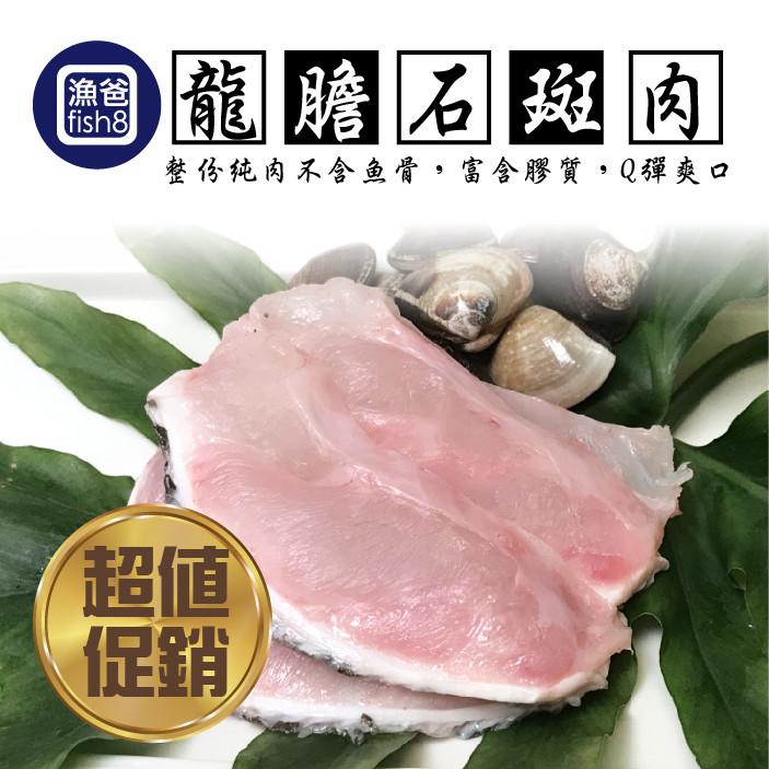 團購龍膽石斑清肉(150g/包)