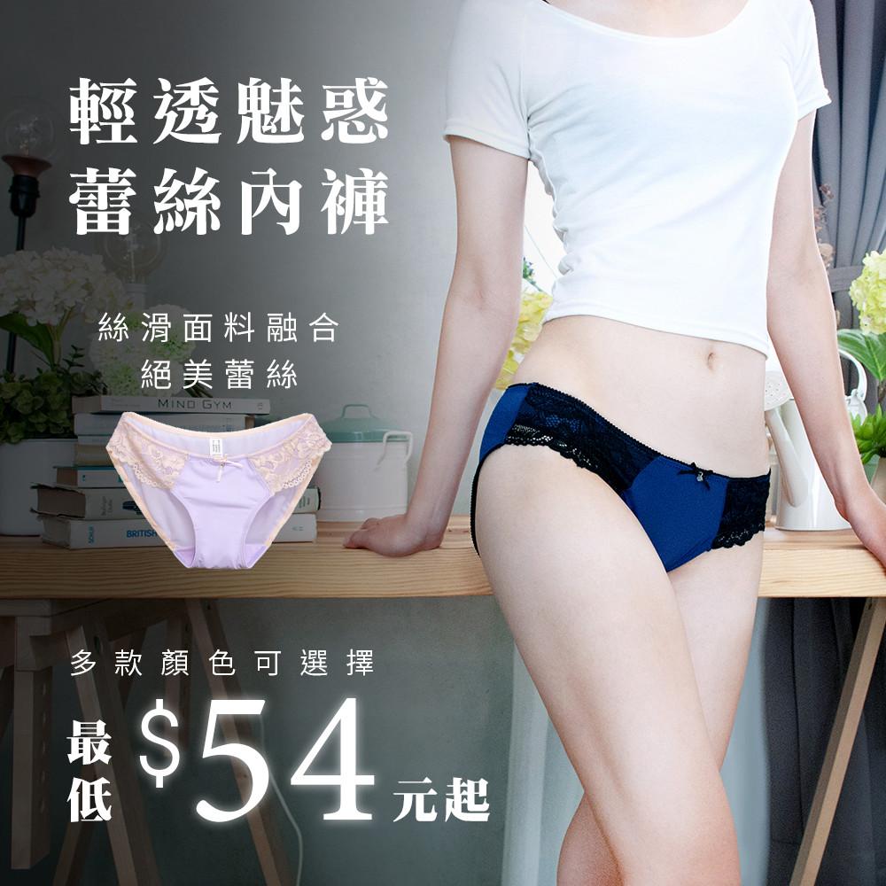 輕透魅惑蕾絲內褲 內衣配褲的最佳選擇