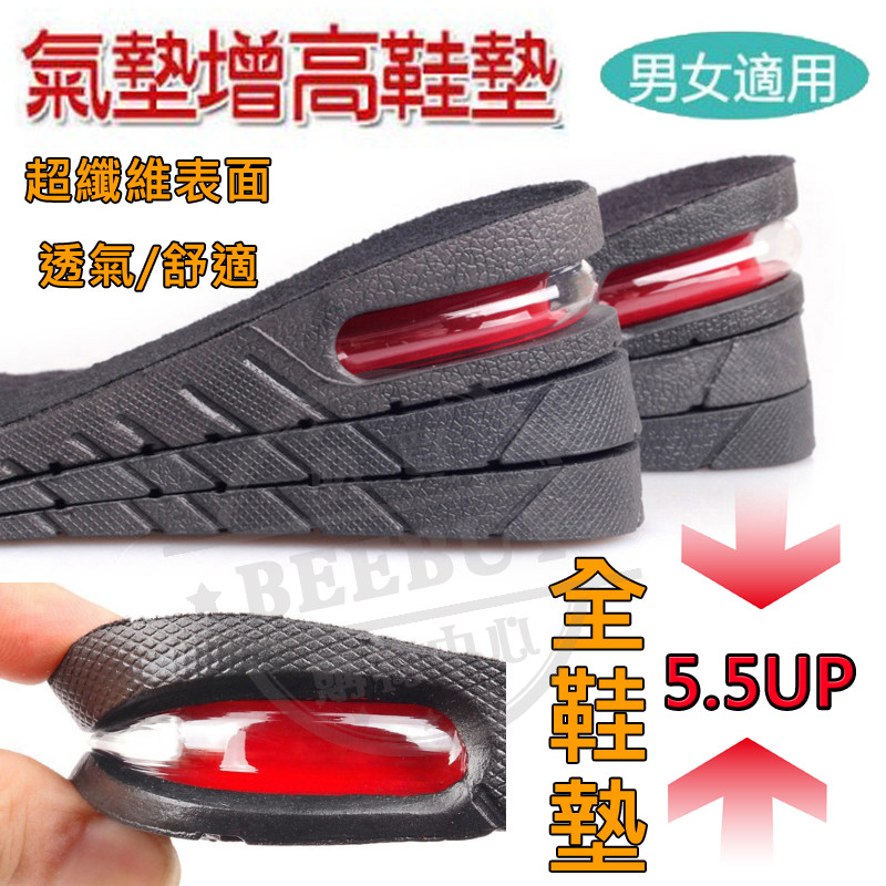 增高鞋墊5.9cm 隱形內增高 氣墊鞋墊 男女適用 鞋墊 隱形鞋墊 氣墊鞋墊 全鞋墊 可剪裁式