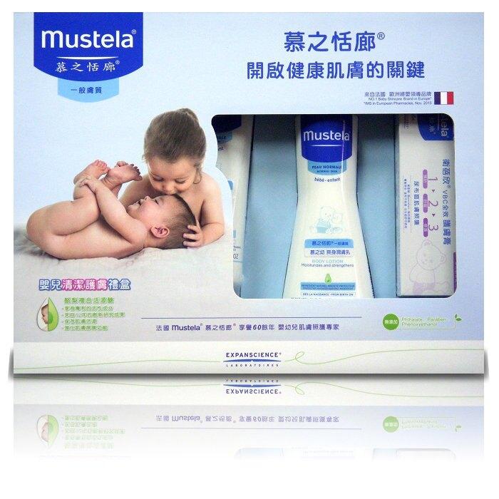 【淘氣寶寶*任兩件95折】【Mustela系列滿399,即隨機加贈Mustela系列超值試用體驗】法國 慕之恬廊 Mustela 嬰兒清潔護膚禮盒