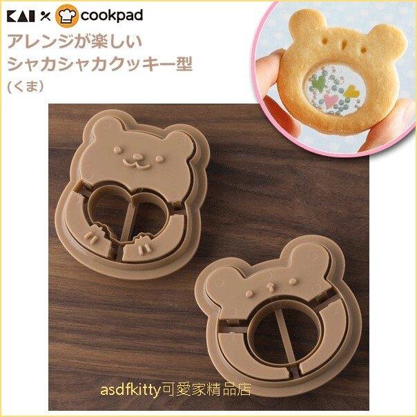 asdfkitty可愛家☆貝印 COOKPAD玻璃 寶石餅乾/搖搖餅乾/糖心餅乾壓模型-小熊-也可壓吐司-日本製
