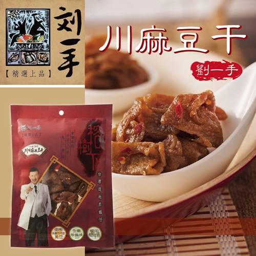 《劉一手》榕樹下豆干100g/包系列任選(8包)