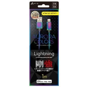 Apple認証 iPhoneケーブル 1m 剛強 ステンレス ライトニングケーブル 1m オーロラカラー Lightning USBケーブル 充電 同期 充電ケーブル