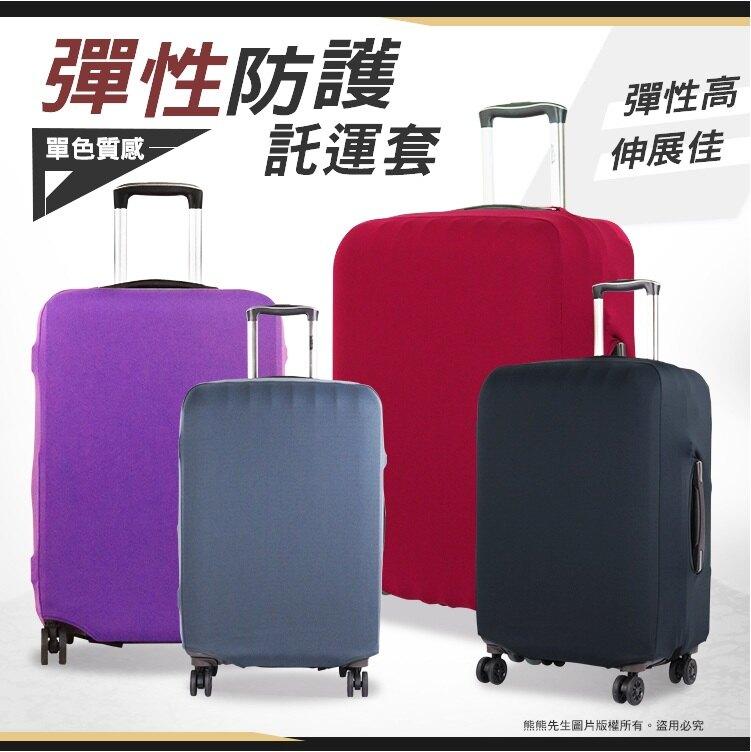 《熊熊先生》拉鍊防塵套 素色彈力托運套 行李箱保護套 簡約韓風布質箱套 登機箱託運套 S號