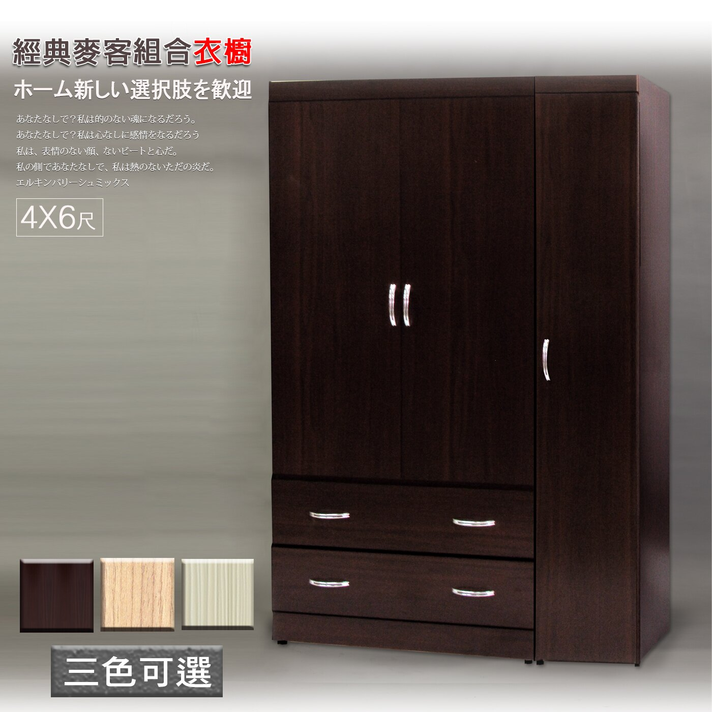 【UHO】經典麥客4X6尺組合式衣櫥(三門二抽)