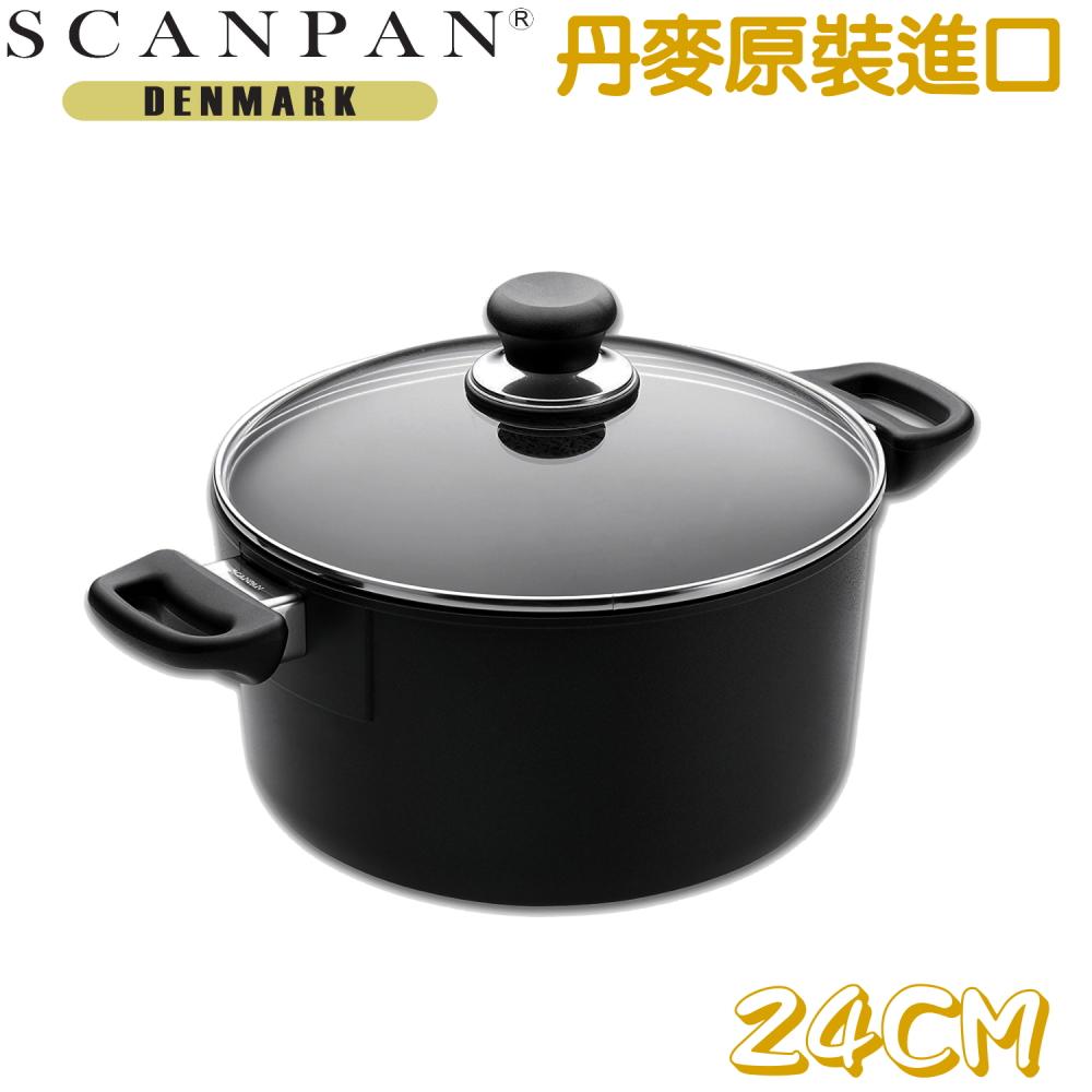 【丹麥SCANPAN】雙耳高身湯鍋24CM(含蓋)  SC4000-24