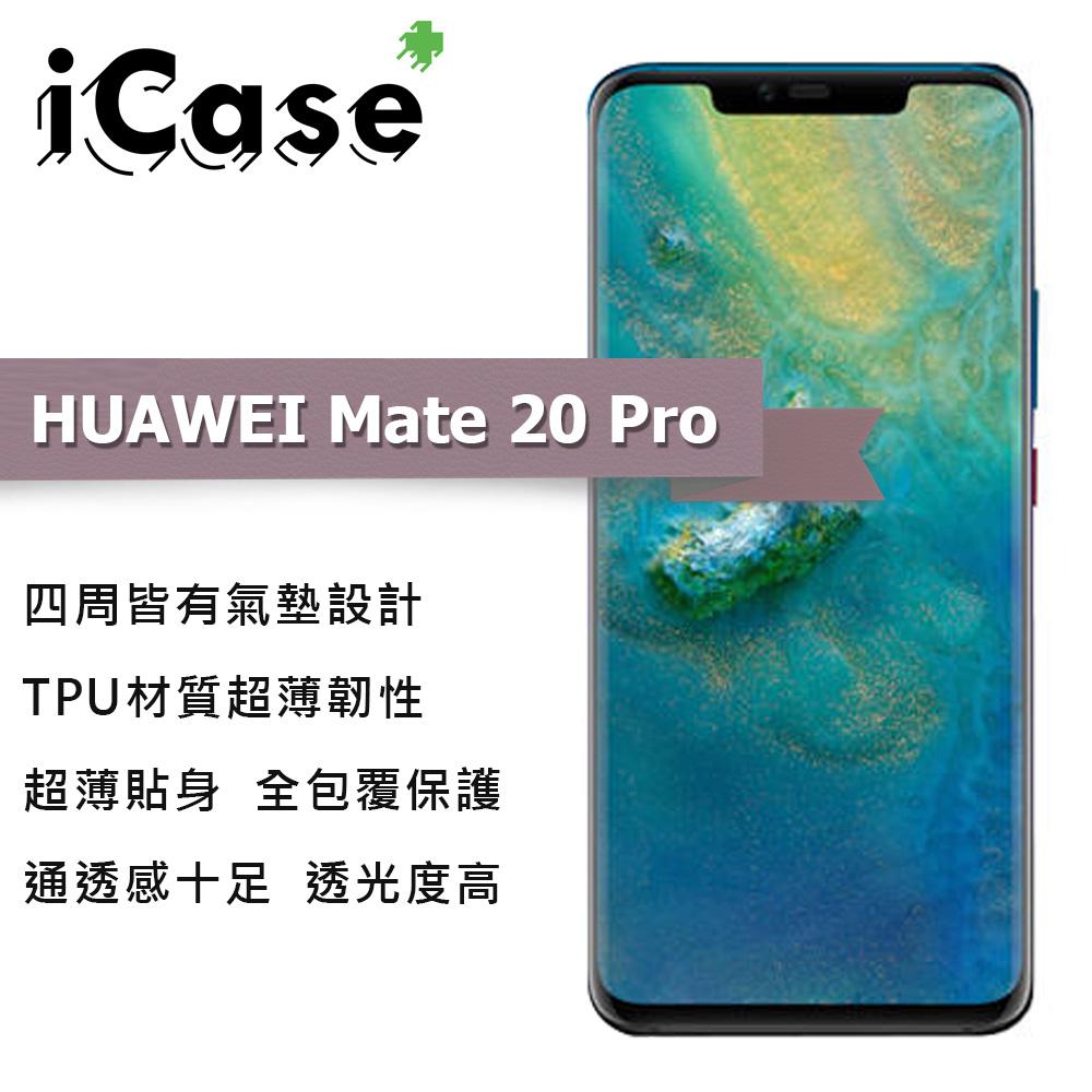 iCase+ HUAWEI Mate 20 Pro 防摔空壓殼(透明)