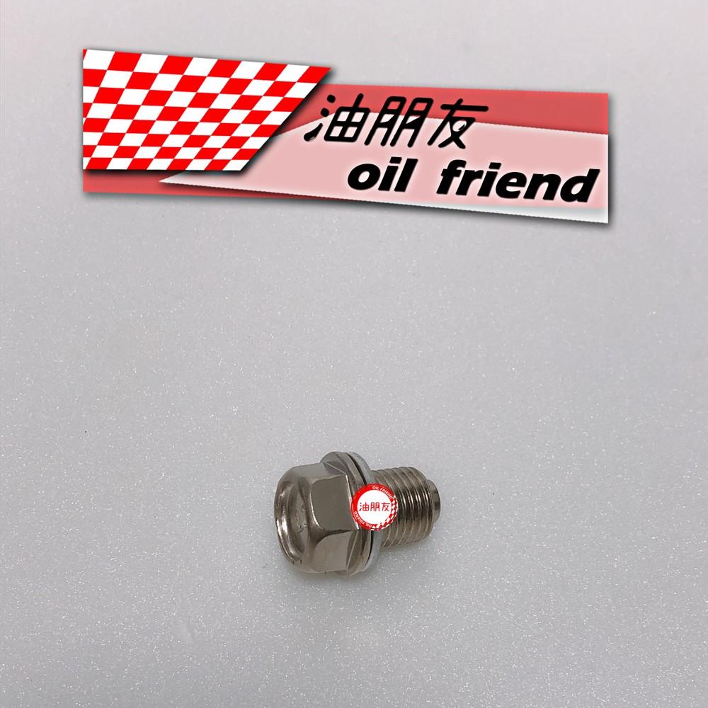 油朋友 m12 17號工具 機車 磁性 磁石洩油螺絲 cuxi 新勁戰 新勁風光 s-max 山葉