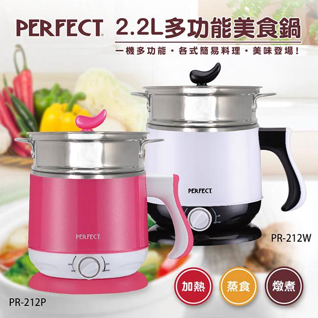毛毛家用- perfect 2.2l多功能#316不鏽鋼美食鍋/電火鍋 pr-212