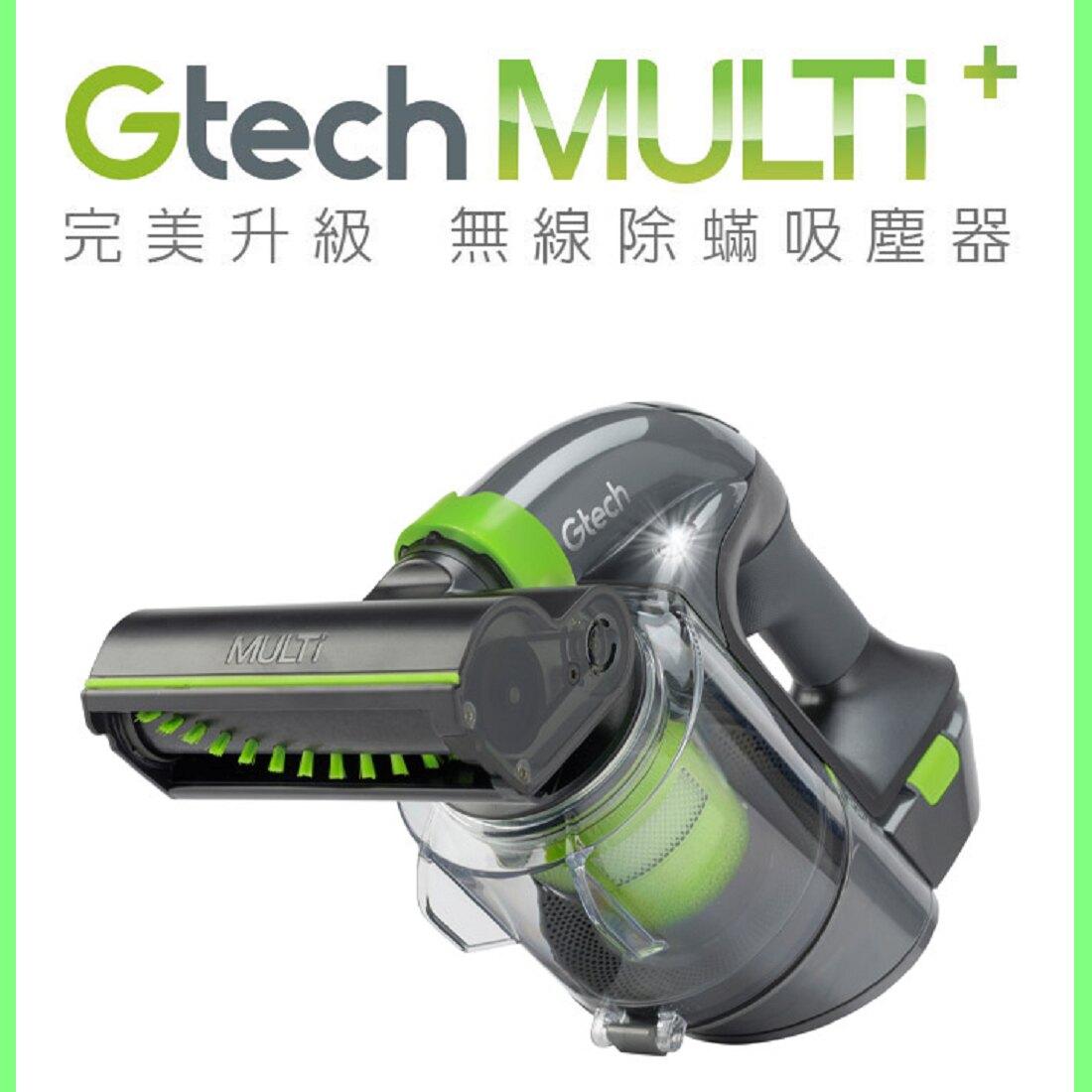 【下單即加贈一組濾心】英國 小綠 Gtech Multi Plus 無線除蟎 吸塵器 ATF012-MK2 小綠無線吸塵器 台灣公司貨