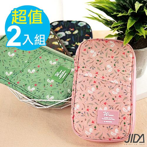【韓版】多彩繽紛隨身收納手提大包/護照包/證件包-2入組