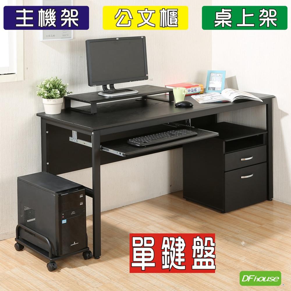 《DFhouse》頂楓150公分電腦辦公桌+1鍵盤+主機架+活動櫃+桌上架(大全配)