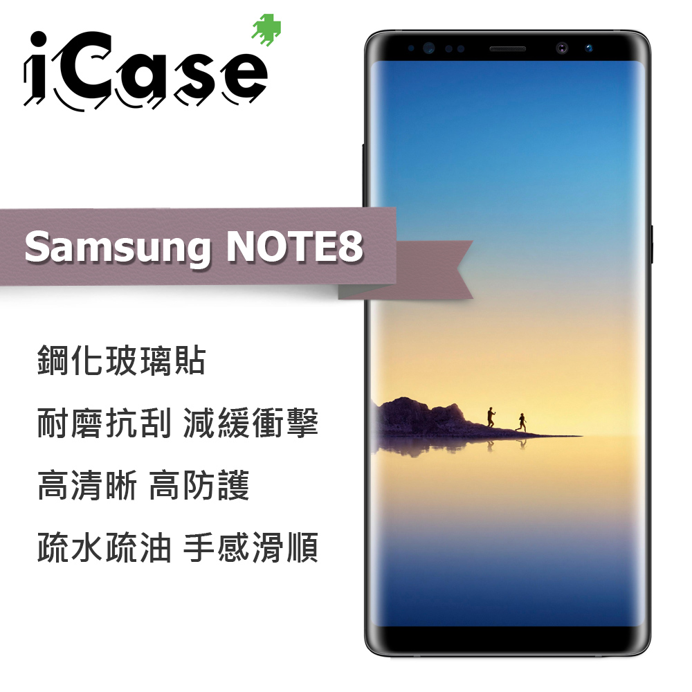 iCase+ Samsung NOTE8 3D曲面 全膠鋼化玻璃貼(黑)